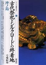 古代祭祀とシルクロ―ドの終着地.沖ノ島