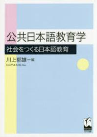 公共日本語敎育學 社會をつくる日本語敎育