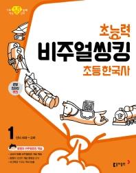 초능력 비주얼씽킹 초등 한국사. 1: 선사시대~고려