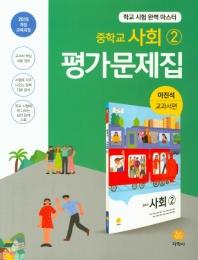 중학교 사회2 평가문제집(이진석 교과서편)(2021)
