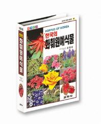 한국의 화훼원예식물