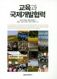 교육과 국제개발협력