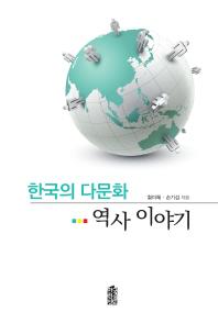 한국의 다문화 역사 이야기