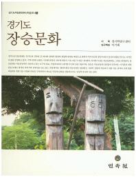 경기도 장승문화