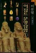 이집트 문명탐험 1