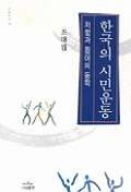 한국의 시민운동