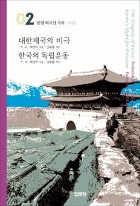 대한제국의 비극 / 한국의 독립운동