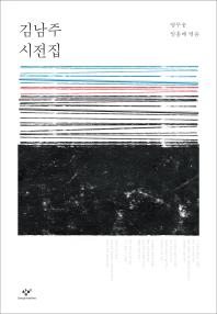 김남주 시전집