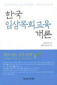 한국 임상목회교육 개론