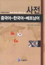 중국어 한국어 베트남어 사전