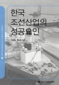 한국 조선산업의 성공요인