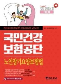 국민건강보험공단 노인장기요양보험법(2020)