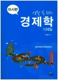 생활 속 원리 경제학 디테일: 미시편