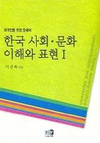 한국사회문화의 이해와 표현 1