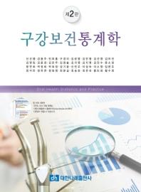 구강보건통계학