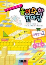 놀이수학 한마당: 마당놀이. 2