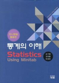 미니탭을 활용한 통계의 이해