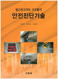철근콘크리트 구조물의 안전진단기술