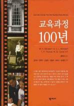 교육과정 100년