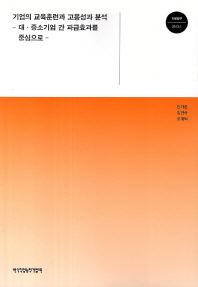 기업의 교육훈련과 고용성과 분석: 대 중소기업 간 파급효과를 중심으로