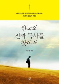 한국의 진짜 목사를 찾아서