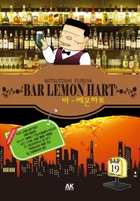 바 레몬하트(Bar Lemon Hart). 19