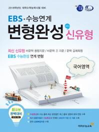 EBS 수능연계 변형완성 그리고 신유형 고등 국어영역(2018)