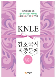 KNLE 간호국시 적중문제. 8: 의료법규