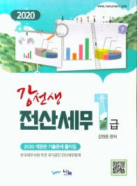 강선생 전산세무 1급 기출문제 풀이집(2020)
