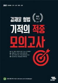 김재윤 형법 기적의 적중 모의고사(2017)(8절)