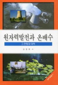 원자력발전과 온배수