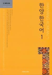 한양 한국어. 1 세트(교재 쓰기 연습)(CD1장포함)(전3권)