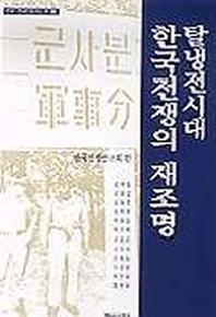 탈냉전시대 한국전쟁의 재조명