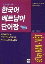초보자를 위한 한국어 베트남 단어장