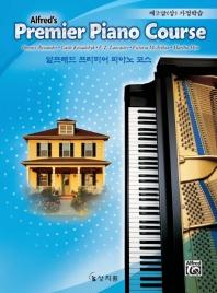 알프레드 프리미어 피아노 코스(제2급 상 가정학습)