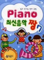 Piano 최신음악 짱. 7