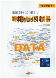 빅데이터(Big Date) 분석 기술과 활용
