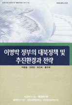 이명박 정부의 대북정책 및 추진환경과 전략