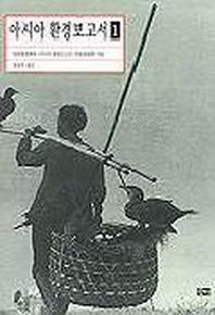 아시아 환경보고서 1