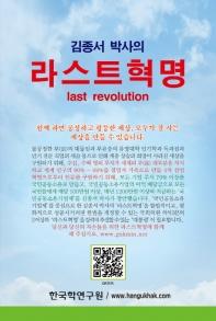 김종서 박사의 라스트 혁명