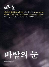 바람의 눈: 한국의 맹금류와 매사냥