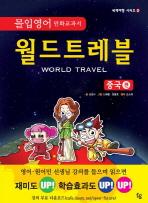 몰입영어만화교과서 월드트레블: 중국편