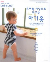 오버록 미싱으로 만드는 아기옷