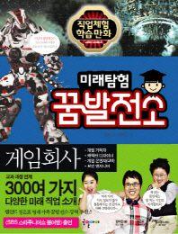 미래탐험 꿈발전소. 20: 게임 회사