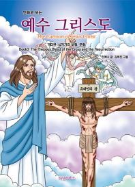 만화로 보는 예수 그리스도. 3: 십자가의 보혈, 부활