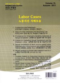 노동사건 사례모음. 15(2011)