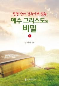 성경 안에 감추어져 있는 예수 그리스도의 비밀. 1