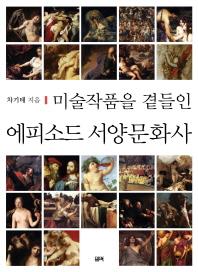 미술작품을 곁들인 에피소드 서양문화사