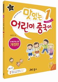 맛있는 어린이 중국어. 1(WORK BOOK)