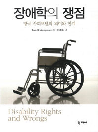 장애학의 쟁점
